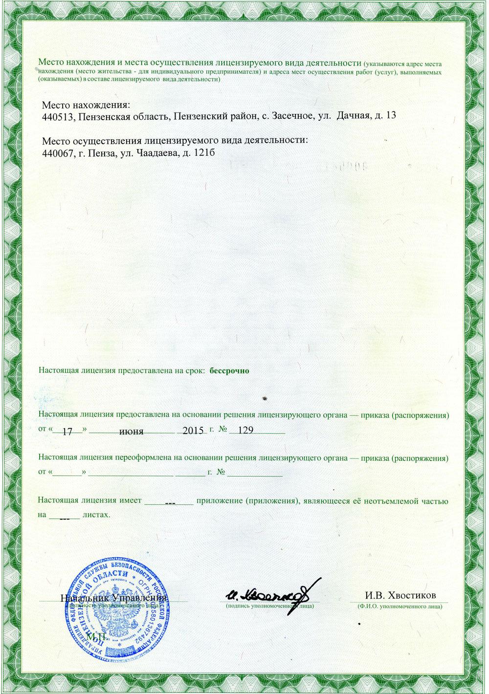 Лицензия ФСБ стр1