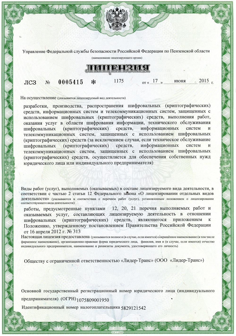 Лицензия-ФСБ-стр2