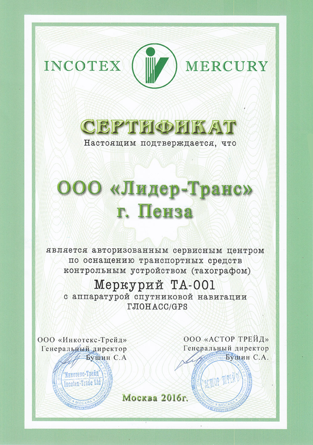 Меркурий сертификат