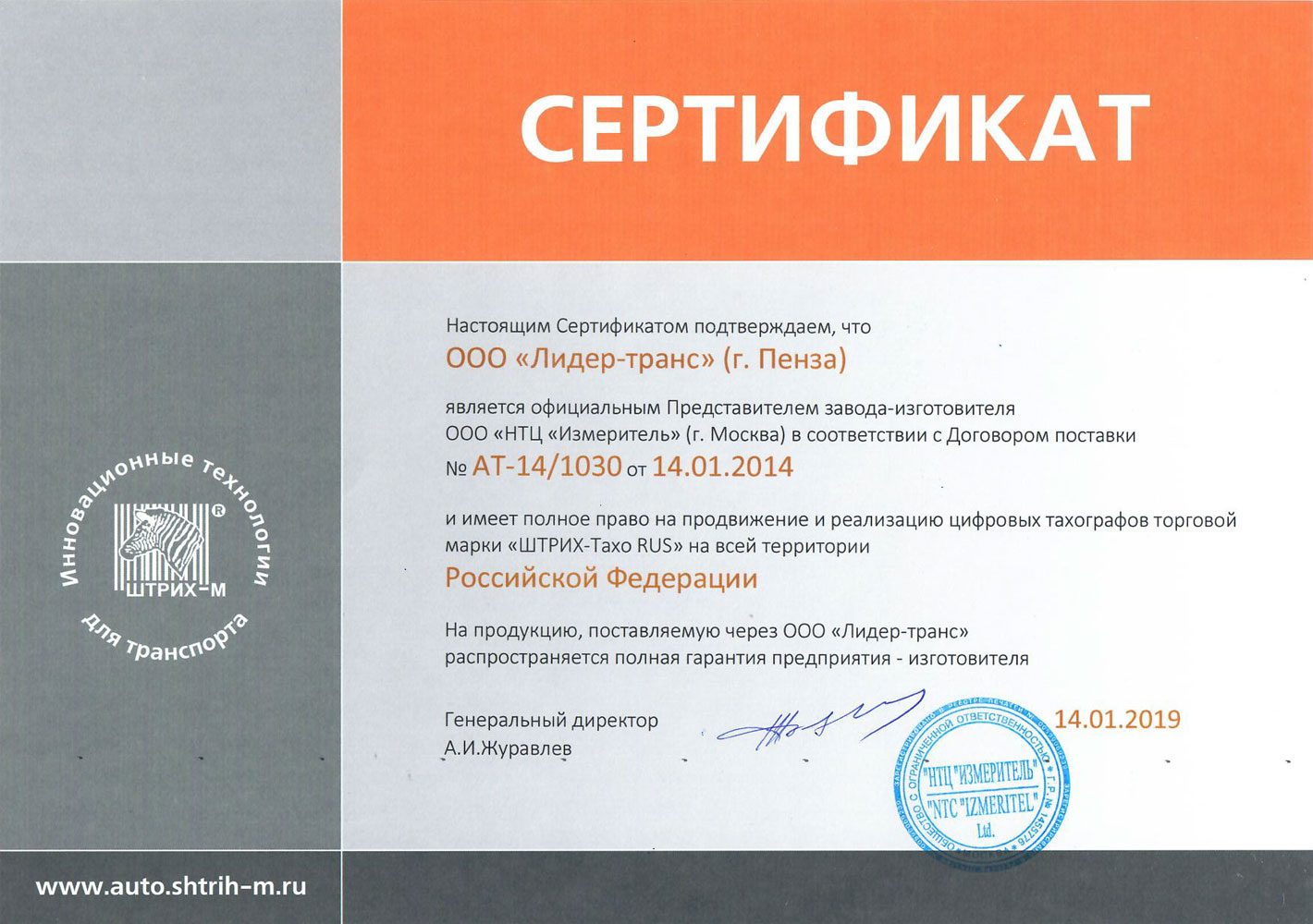 Официальный представитель Штрих