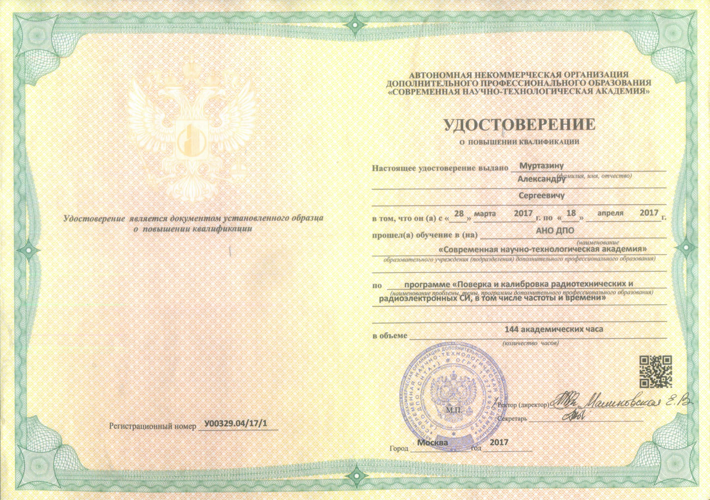 Удостоверение поверка тахографов